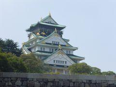 ☆ちょこっと大阪城観光☆