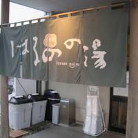 2013 高知③散歩と温泉編 ちょいと遠めの「はるのの湯」と、宿近くの土佐御苑の湯に行ってきました