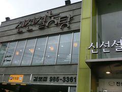 9度目のソウル最新両替情報 ロケ地めぐり スターにニアミス 古館で変身写真