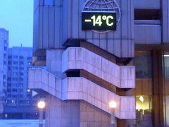 零下マイナス14度 真冬のロシアに行って来ました 2010年1月