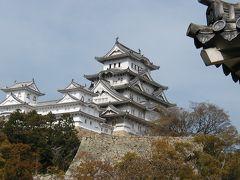 山陽山陰紀行(2)赤穂・大石神社と ユネスコの世界遺産「姫路城」天守に登る