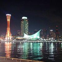 神戸でしあわせいっぱいweekend♪