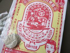 台湾一周チャレンジ旅!【4日目】玉里発!途中下車しながら台南へ。