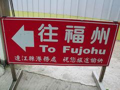 台湾離島の旅8★福州長楽★旅の終わり