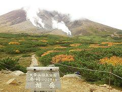 2013 紅葉の北海道3泊4日 1日目・旭岳 姿見の池散策巡り