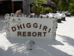 Dhiggiri Tourist Resort