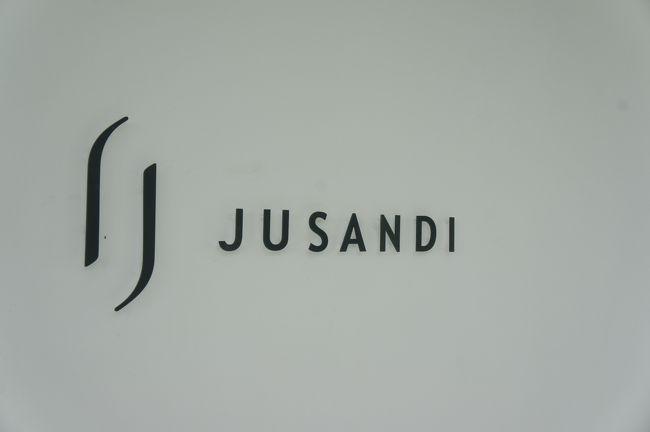 JUSANDI(ユサンディ)、<br />耳慣れない言葉ですが「夕暮れ」という名の<br />リトリート。<br />ここは、私の好きなことで一杯のホテルでした。<br />