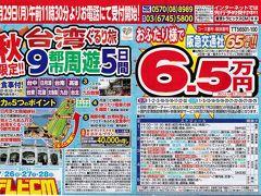 2013 パッケージツアーの小遣い帳(2人で65,000円の台湾一周 その1)