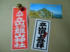 富山いつづけ4日間立山黒部アルペンルートの旅、雄山登山の巻