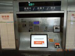 【台湾】'13.10台湾高鐵券売機切符購入方法