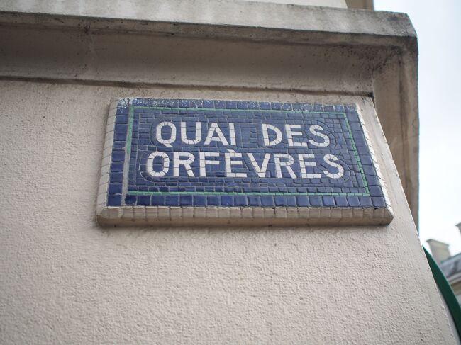 凱旋門賞に日本馬のオルフェーヴルとキズナの応援に行きました。その前にGoogleの地図でパリのシテ島に「オルフェーヴル通り」を見つけて話のネタに散策しました。