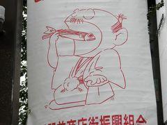 目黒さんま祭り漂流