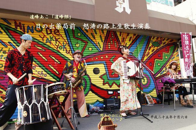 横濱一、ファンキーなアーティストなう♪トウミネアコ「今回のユニットは遠峰組」初めて見させていただきました。すっかり魅させていただきました。民謡を中心にトウミネサウンドへと絶妙なアレンジ!とにかくノリのいい、最高のステージです。場所は横濱、野毛山近くの京急日の出町駅前、日の出薬局シャッター前ステージ!この日は野毛山大道芸のイベントも開催されていましたが、とうとう最後まで、このステージから離れられませんでした。少しでも、ステージの雰囲気が伝わればいいのですが・・・。それではご覧ください♪