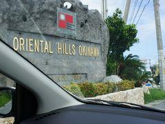 プライベートプールを巡る旅、オリエンタルヒルズ沖縄