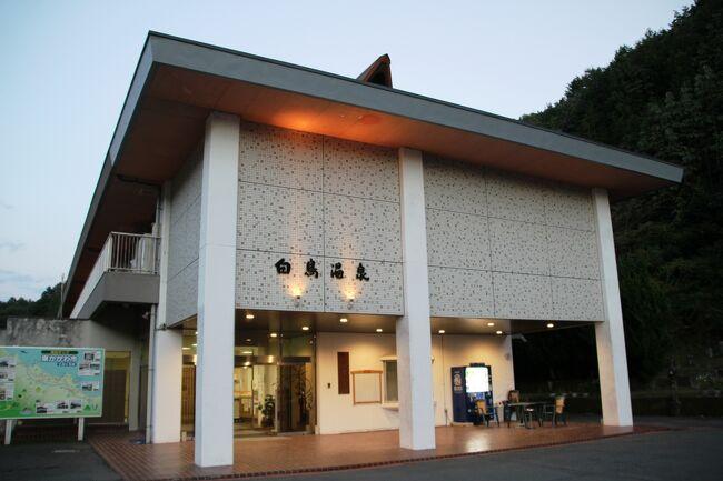 白鳥温泉、入浴料は400円也。