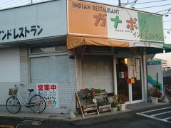 ♪13年10月13日(日)三連休の締めくくりは、香取市インディアンレストラン ガナポカで