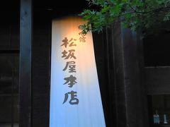 芦之湯・大平台・宮城野の旅行記
