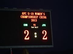 [AFC U-19女子選手権 中国2013]日本×中国[南京弾丸]②試合観戦~帰国