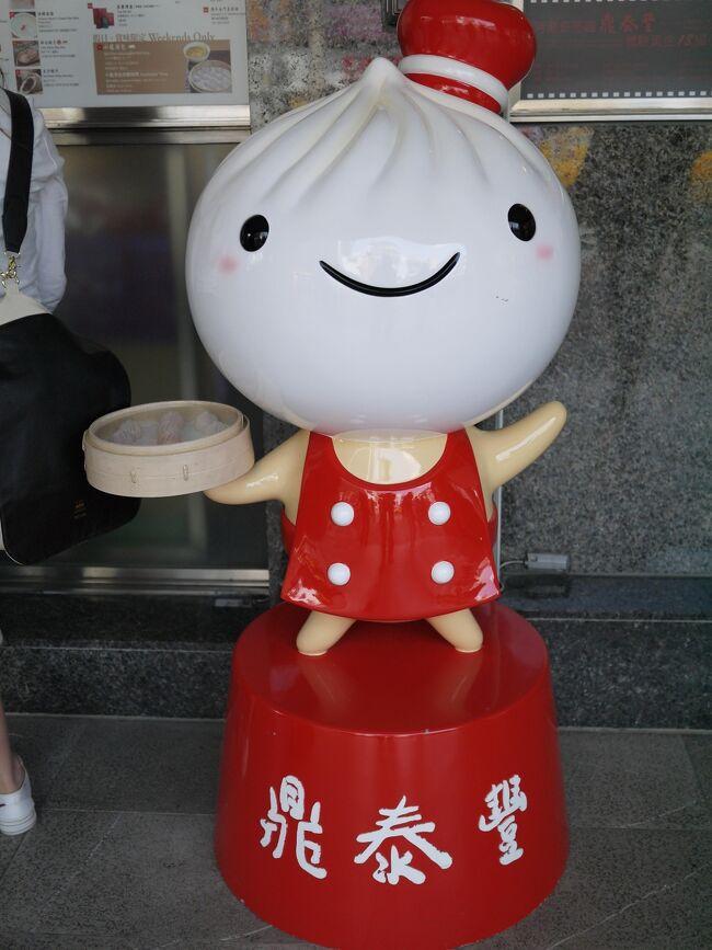 2013年の夏休みは台湾に行くことにした。<br />本当は航空券&ホテルを個別で手配したかったが、パッケージツアーにしたほうが価格的に安いため、パッケージツアーで手配する。<br />台湾は3回目の旅行であるが、食べ物が美味しい&日本人には過ごしやすい国であることから何度行っても飽きない。今回は5日間とゆっくり過ごすことにする。<br /><br />&lt;旅程表&gt;<br />1日目<br /> BR191 12:40羽田空港発→15:05台北松山空港着 (台北/三徳大飯店泊)<br />2日目<br /> パッケージ付随の市内観光 (台北/三徳大飯店泊)<br />3日目<br /> 迪化街・九份観光 (台北/三徳大飯店泊)<br />4日目<br /> 永康街・猫空 (台北/三徳大飯店泊)<br />5日目<br /> BR190 16:00台北松山空港発→19:55羽田空港着<br />
