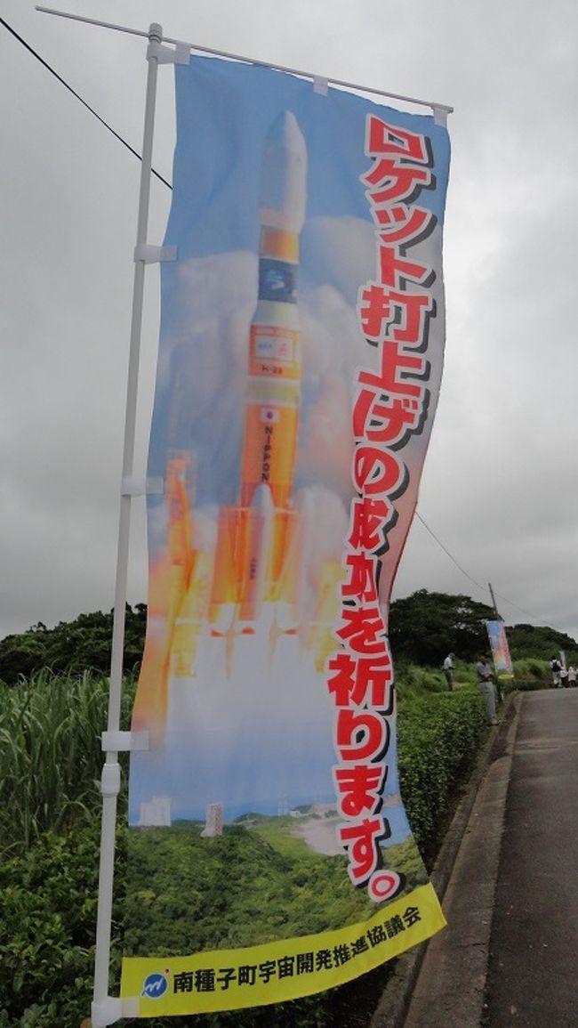 <br />JAXA 種子島宇宙センター<br />【H−?B ロケット】打ち上げ見学<br /><br /><br />轟音の後に待っていたのは・・・<br /><br /><br /><br />下記写真でお楽しみください。<br />