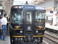 A列車で行こう!熊本へ & 北九州の旅