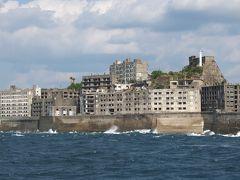 《東京から日帰り》#11 長崎県 長崎市・軍艦島