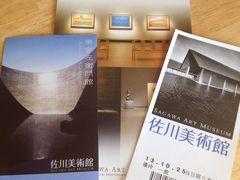 佐川美術館 2013年10月~良かった