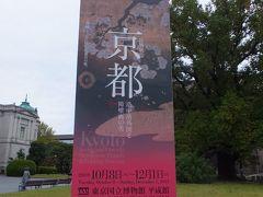東京国立博物館で京都展鑑賞とドイツ料理