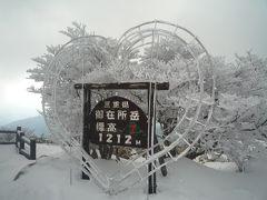 2014冬/アクアイグニス&樹氷/御在所ロープウェイ3才3ヶ月