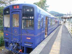 楽しい乗り物に乗ろう!  肥薩おれんじ鉄道 「おれんじ食堂」  ~八代・熊本~