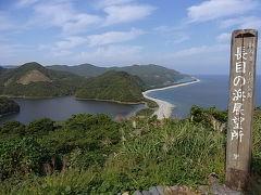 島旅 甑島列島・上甑島編 ~ 長目の浜 & トンボロ ~