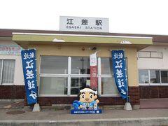 七飯・江差の旅行記