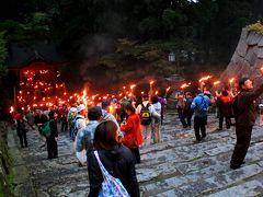日帰りバスツアー 鳥取大山火祭り体験型ツアー 色づき始めの大山へ