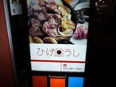 2012年10月札幌旅行 その6 ジンギスカン@ひげのうし