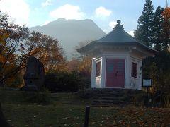 秋の妙高・岡倉天心堂を訪問
