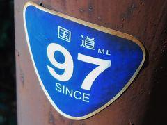 まぼろしの北陸道は まぼろしの国道97号線だったの?