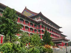 高雄・台北の圓山大飯店に泊まる旅