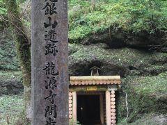 201311-04_世界遺産!石見銀山に行ってきました。Iwami Ginzan (Silver Mine) World Heritage / Shimane