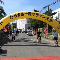 2013たらま島一周マラソン大会 走ってきましたー!