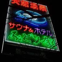 気儘な一人旅(55)完・・・サウナ&ホテルみどり館 宿泊
