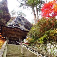 <ほっこり紅葉・群馬旅.1> 山の中のパワースポット・巨石と紅葉の「榛名神社」