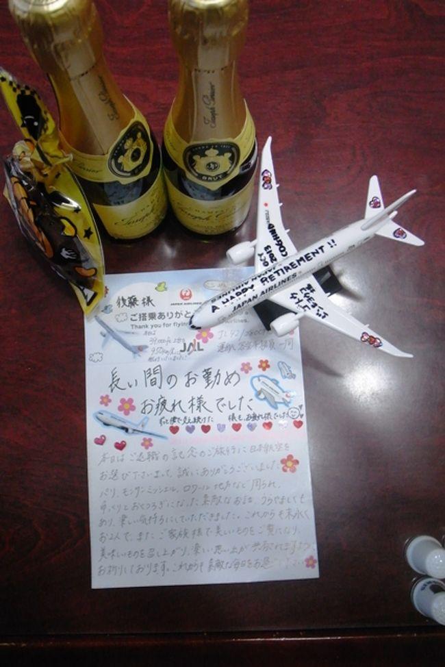 とうとう帰国の途に<br />10月28日11時50分発のJAL42便にてパリを発ち、10月29日6時10分羽田に到着 約12時間のフライト<br /><br />途中の機内で思わぬサプライズ!!<br />JALから定年退職記念のプレゼント<br />客室乗務員たちによる心のこもったメセージ、裏には機長のサイン<br />模型の飛行機にも A HAPPY RETIREMENT !!  支えてくれた家内へのメッセージなどが一杯書き込まれていました<br />思いがけないプレゼントに家内共々感激し、思わず目頭が熱くなってしまいました 今回の旅行で一番の思い出になりました<br />マイルをたくさん貯めて、また、JALに乗ろうと思っています<br /><br /><br />今回の旅行記のまとめ<br />その1 http://4travel.jp/traveler/shakespeare/album/10826977/<br />その2 http://4travel.jp/traveler/shakespeare/album/10827483/<br />その3 http://4travel.jp/traveler/shakespeare/album/10828160/<br />その4 http://4travel.jp/traveler/shakespeare/album/10828771/<br />その5 http://4travel.jp/traveler/shakespeare/album/10829115/<br />その6 http://4travel.jp/traveler/shakespeare/album/10829303/<br />その7 http://4travel.jp/traveler/shakespeare/album/10830555/<br /><br /><br /><br /><br /><br /><br /><br /><br /><br />