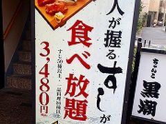 回っていない寿司食べ放題2980円