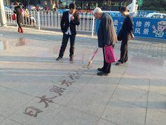 北京にて【河北省、河南省行ったり来たり7】