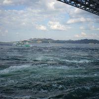 鳴門海峡うず潮クルーズと 淡路島ちょっとだけ観光