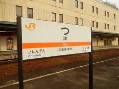 旧東海道46番目(亀山宿)