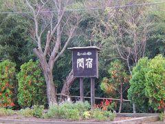 江戸から数えて47番目「関宿」
