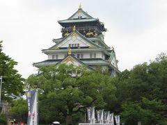 大阪簡易1日観光