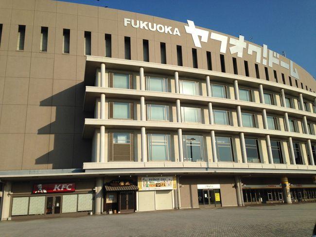 九州に家族で2泊3日で行ってきました。初日は福岡です。一泊めはヒルトンシーホークに宿泊。博多の夜を堪能しました。夜は地元のもつなべ屋さん(かわの)で最高においしいもつ鍋をいただきました。