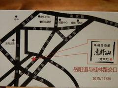 15金曜あさ成都道工事現場と岳陽道で開店してる高野山